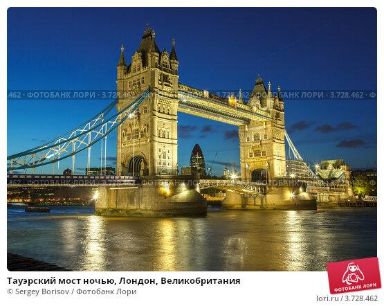 Купить «Тауэрский мост ночью, Лондон, Великобритания», фото № 3728462, снято 12 марта 2019 г. (c) Sergey Borisov / Фотобанк Лори