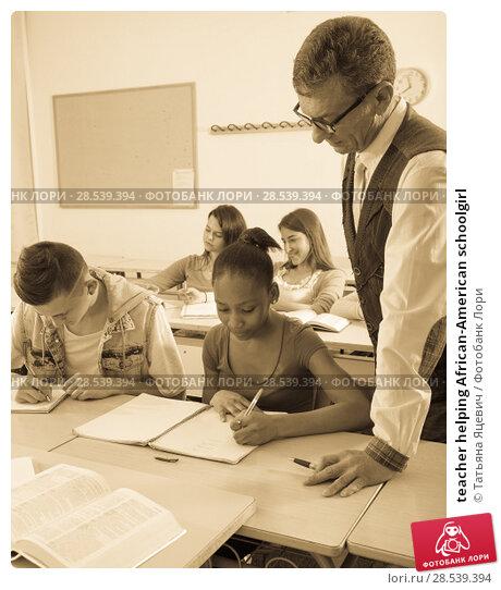 Купить «teacher helping African-American schoolgirl», фото № 28539394, снято 18 июня 2018 г. (c) Татьяна Яцевич / Фотобанк Лори