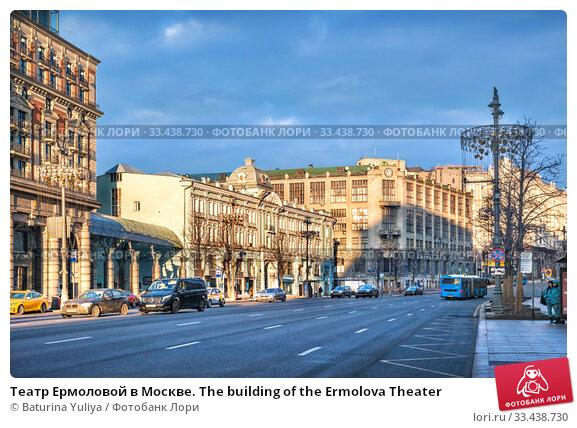 Купить «Театр Ермоловой в Москве The building of the Ermolova Theater», фото № 33438730, снято 16 февраля 2020 г. (c) Baturina Yuliya / Фотобанк Лори
