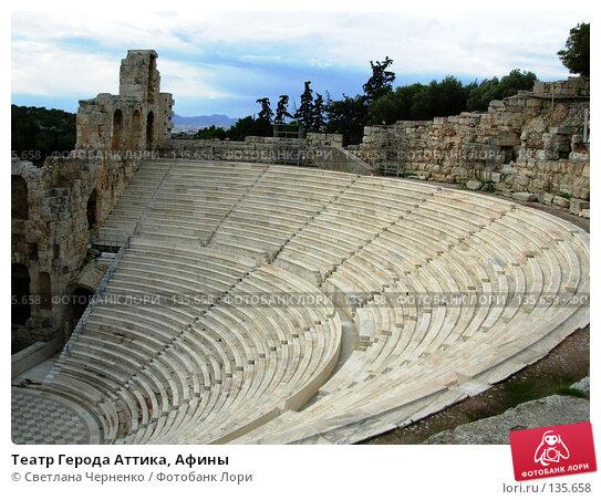Театр Герода Аттика, Афины, фото № 135658, снято 18 ноября 2007 г. (c) Светлана Черненко / Фотобанк Лори