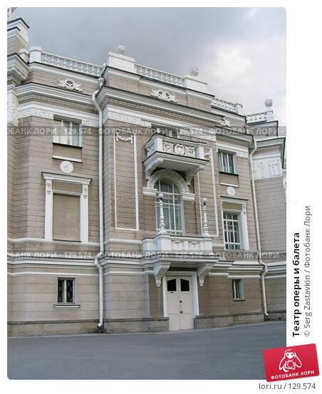 Театр оперы и балета, фото № 129574, снято 12 июня 2005 г. (c) Serg Zastavkin / Фотобанк Лори