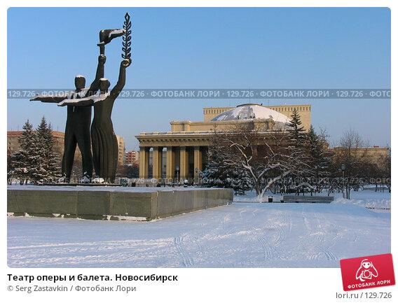 Театр оперы и балета. Новосибирск, фото № 129726, снято 15 декабря 2004 г. (c) Serg Zastavkin / Фотобанк Лори