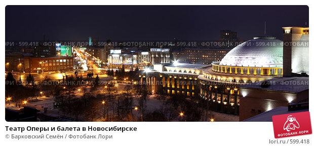 Купить «Театр Оперы и балета в Новосибирске», фото № 599418, снято 17 июня 2019 г. (c) Барковский Семён / Фотобанк Лори