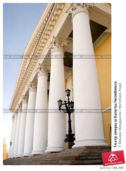 Театр оперы и балеты.Челябинск, фото № 145390, снято 26 ноября 2007 г. (c) Михаил Мандрыгин / Фотобанк Лори