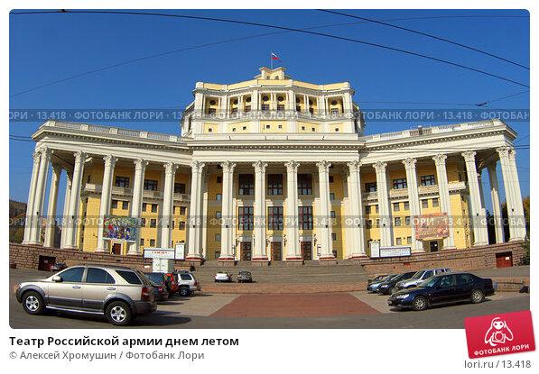 Театр Российской армии днем летом, фото № 13418, снято 28 сентября 2006 г. (c) Алексей Хромушин / Фотобанк Лори