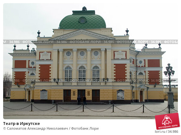 Театр в Иркутске, фото № 34986, снято 21 апреля 2007 г. (c) Саломатов Александр Николаевич / Фотобанк Лори