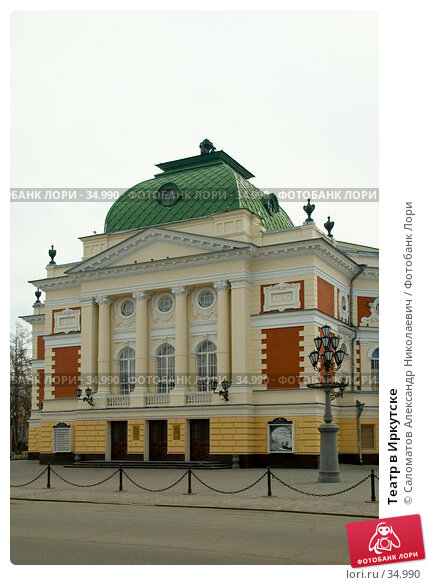 Купить «Театр в Иркутске», фото № 34990, снято 21 апреля 2007 г. (c) Саломатов Александр Николаевич / Фотобанк Лори