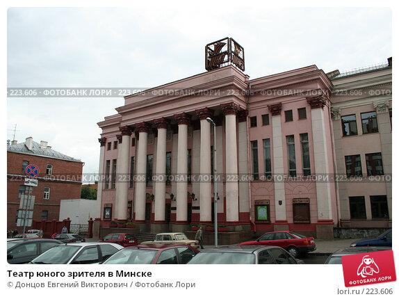 Театр юного зрителя в Минске, фото № 223606, снято 26 июля 2007 г. (c) Донцов Евгений Викторович / Фотобанк Лори