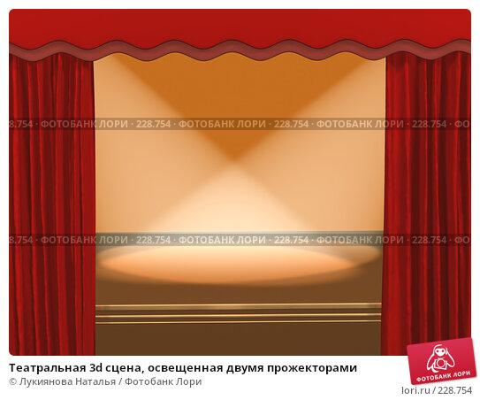 Театральная 3d сцена, освещенная двумя прожекторами, иллюстрация № 228754 (c) Лукиянова Наталья / Фотобанк Лори
