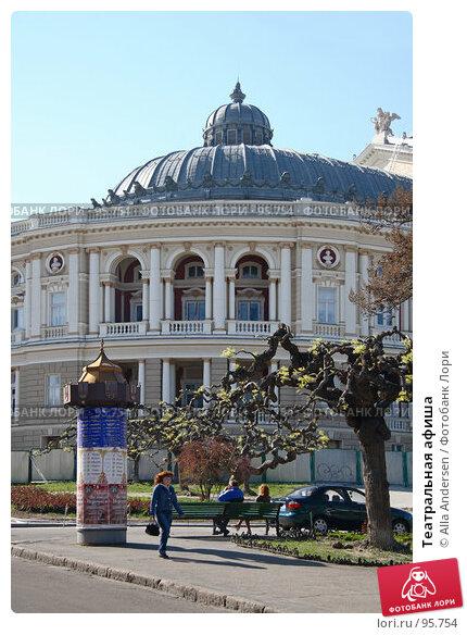 Купить «Театральная афиша», фото № 95754, снято 4 мая 2007 г. (c) Alla Andersen / Фотобанк Лори