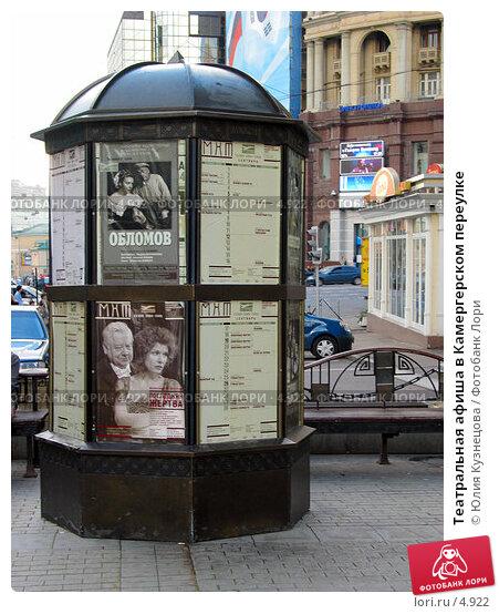 Театральная афиша в Камергерском переулке, фото № 4922, снято 24 сентября 2004 г. (c) Юлия Кузнецова / Фотобанк Лори