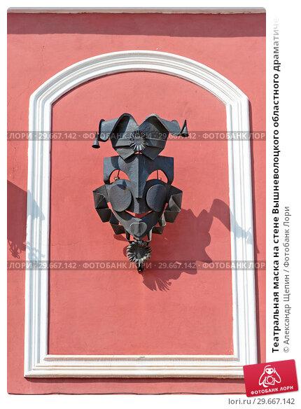 Купить «Театральная маска на стене Вышневолоцкого областного драматического театра. Вышний Волочек», эксклюзивное фото № 29667142, снято 5 августа 2018 г. (c) Александр Щепин / Фотобанк Лори