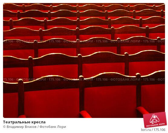 Театральные кресла, фото № 175106, снято 14 января 2008 г. (c) Владимир Власов / Фотобанк Лори