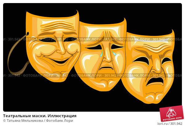 Купить «Театральные маски. Иллюстрация», иллюстрация № 301942 (c) Татьяна Мельникова / Фотобанк Лори
