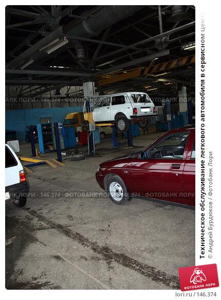 Техническое обслуживание легкового автомобиля в сервисном центре, фото № 146374, снято 20 сентября 2005 г. (c) Андрей Бурдюков / Фотобанк Лори
