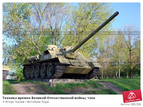 Техника времен Великой Отечественной войны, танк, фото № 285330, снято 25 апреля 2008 г. (c) Игорь Ткачёв / Фотобанк Лори