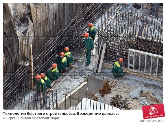 Технология быстрого строительства. Возведение каркаса., фото № 299870, снято 12 мая 2008 г. (c) Сергей Лешков / Фотобанк Лори