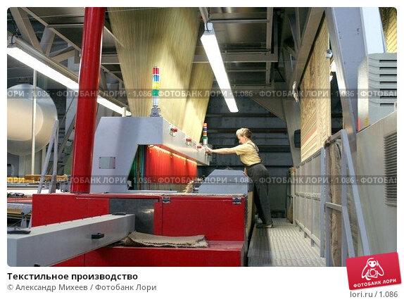 Купить «Текстильное производство», фото № 1086, снято 20 марта 2018 г. (c) Александр Михеев / Фотобанк Лори
