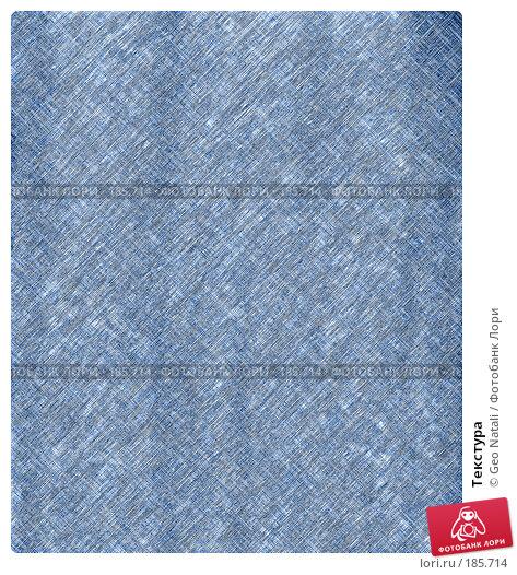 Текстура, иллюстрация № 185714 (c) Geo Natali / Фотобанк Лори