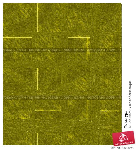 Текстура, иллюстрация № 186698 (c) Geo Natali / Фотобанк Лори