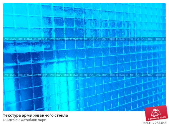 Текстура армированного стекла, фото № 285846, снято 11 мая 2008 г. (c) Astroid / Фотобанк Лори