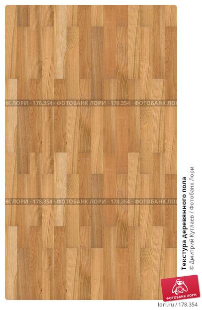 Текстура деревянного пола, фото № 178354, снято 28 октября 2016 г. (c) Дмитрий Кутлаев / Фотобанк Лори