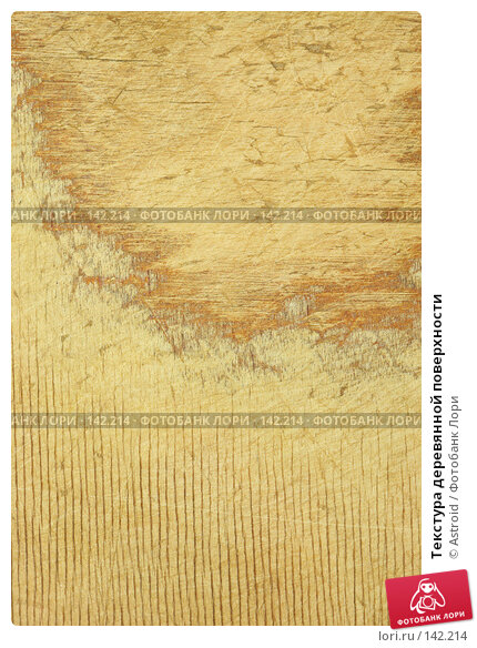 Текстура деревянной поверхности, фото № 142214, снято 10 апреля 2007 г. (c) Astroid / Фотобанк Лори