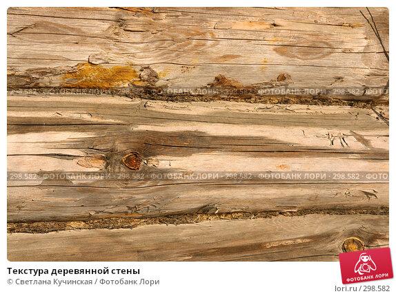 Текстура деревянной стены, фото № 298582, снято 9 марта 2008 г. (c) Светлана Кучинская / Фотобанк Лори