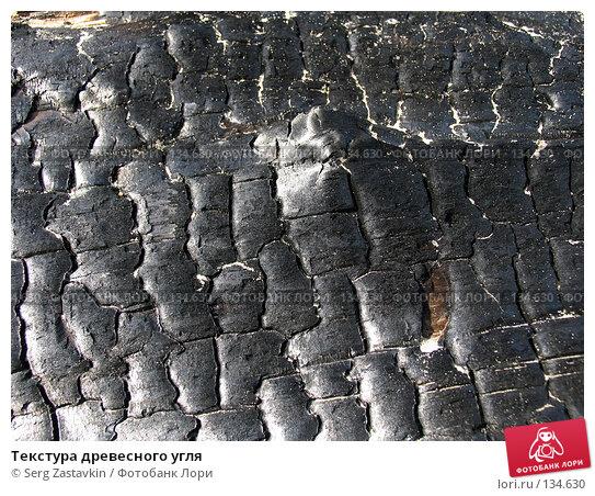 Текстура древесного угля, фото № 134630, снято 2 октября 2005 г. (c) Serg Zastavkin / Фотобанк Лори