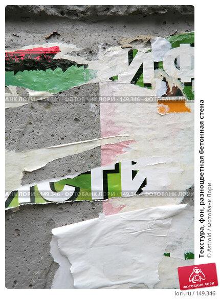 Текстура, фон, разноцветная бетонная стена, фото № 149346, снято 26 июня 2007 г. (c) Astroid / Фотобанк Лори