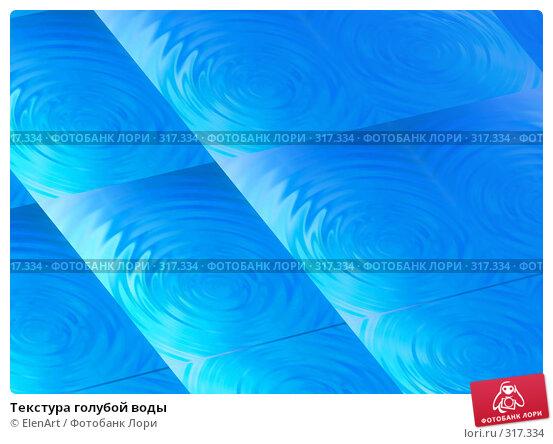Текстура голубой воды, иллюстрация № 317334 (c) ElenArt / Фотобанк Лори
