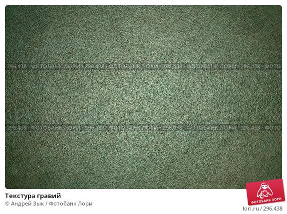 Текстура гравий, фото № 296438, снято 2 мая 2007 г. (c) Андрей Зык / Фотобанк Лори