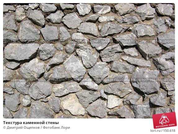 Текстура каменной стены, фото № 150618, снято 10 июня 2007 г. (c) Дмитрий Ощепков / Фотобанк Лори