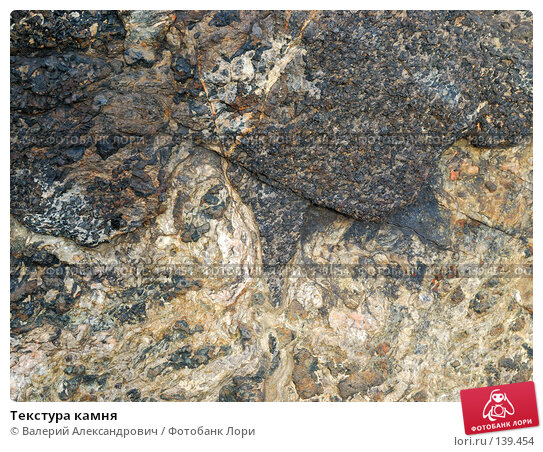 Текстура камня, фото № 139454, снято 24 сентября 2007 г. (c) Валерий Александрович / Фотобанк Лори