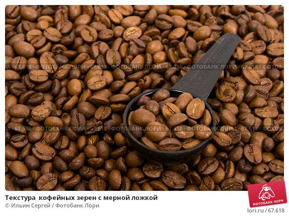 Текстура  кофейных зерен с мерной ложкой, фото № 67618, снято 16 апреля 2007 г. (c) Ильин Сергей / Фотобанк Лори
