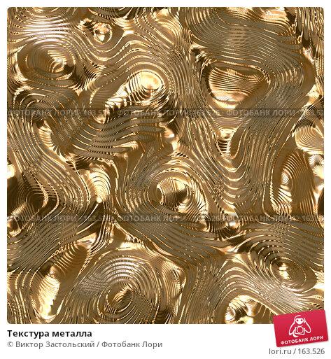 Купить «Текстура металла», фото № 163526, снято 21 апреля 2018 г. (c) Виктор Застольский / Фотобанк Лори