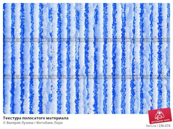 Текстура полосатого материала, фото № 236074, снято 24 марта 2008 г. (c) Валерия Потапова / Фотобанк Лори