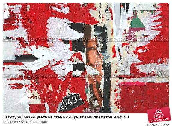 Текстура, разноцветная стена с обрывками плакатов и афиш, фото № 121486, снято 26 июня 2007 г. (c) Astroid / Фотобанк Лори