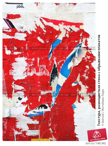 Текстура, разноцветная стена с обрывками плакатов, фото № 149342, снято 26 июня 2007 г. (c) Astroid / Фотобанк Лори
