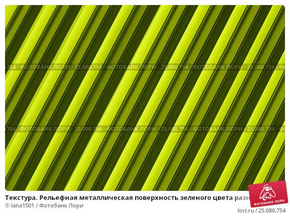 Купить «Текстура. Рельефная металлическая поверхность зеленого цвета разных оттенков и симметричными полосками», эксклюзивное фото № 25080754, снято 5 февраля 2017 г. (c) lana1501 / Фотобанк Лори