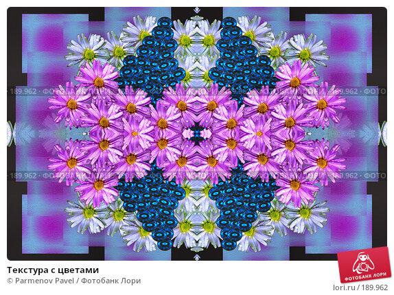 Текстура с цветами, фото № 189962, снято 21 декабря 2007 г. (c) Parmenov Pavel / Фотобанк Лори