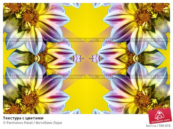 Текстура с цветами, фото № 189974, снято 21 декабря 2007 г. (c) Parmenov Pavel / Фотобанк Лори