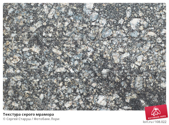 Купить «Текстура серого мрамора», фото № 108022, снято 18 января 2007 г. (c) Сергей Старуш / Фотобанк Лори
