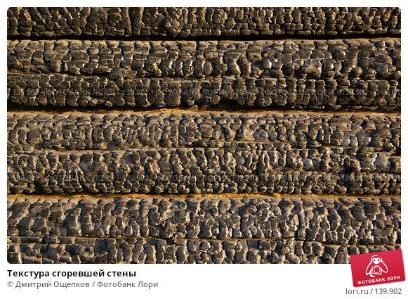 Текстура сгоревшей стены, фото № 139902, снято 7 июля 2007 г. (c) Дмитрий Ощепков / Фотобанк Лори