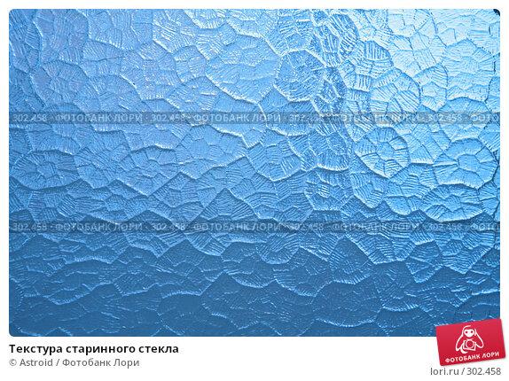 Текстура старинного стекла, фото № 302458, снято 24 мая 2008 г. (c) Astroid / Фотобанк Лори