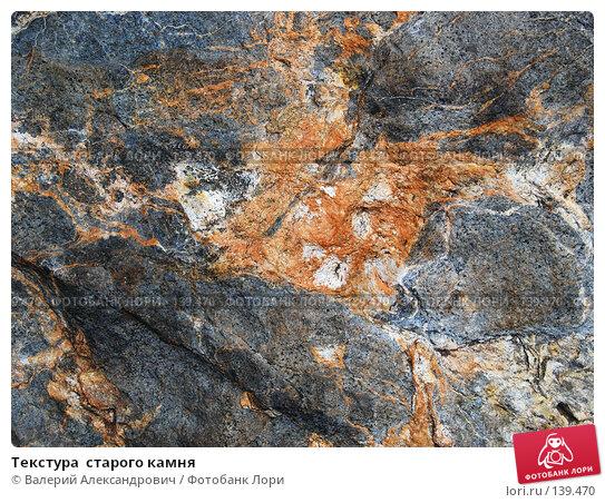 Текстура  старого камня, фото № 139470, снято 27 сентября 2007 г. (c) Валерий Александрович / Фотобанк Лори