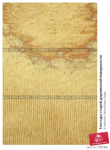 Текстура старой деревянной поверхности, фото № 149382, снято 10 апреля 2007 г. (c) Astroid / Фотобанк Лори