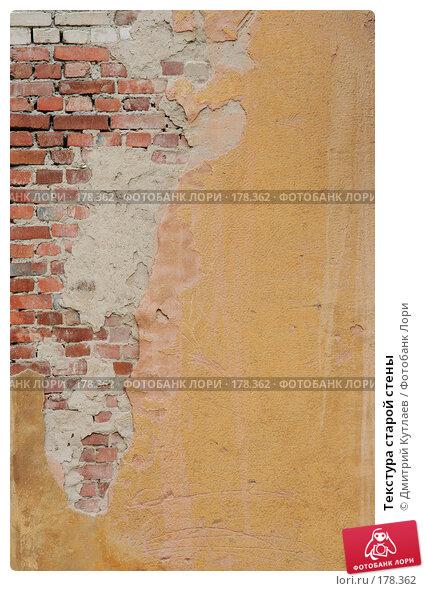 Купить «Текстура старой стены», фото № 178362, снято 24 апреля 2018 г. (c) Дмитрий Кутлаев / Фотобанк Лори