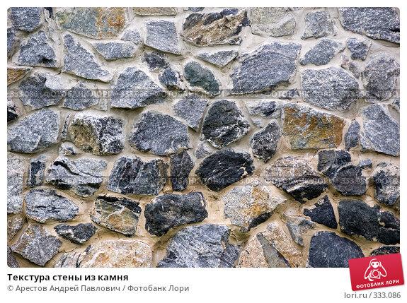 Текстура стены из камня, фото № 333086, снято 3 мая 2008 г. (c) Арестов Андрей Павлович / Фотобанк Лори