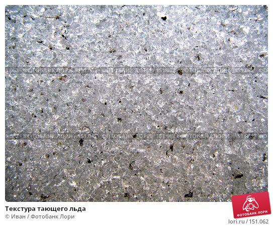 Текстура тающего льда, фото № 151062, снято 31 марта 2007 г. (c) Иван / Фотобанк Лори